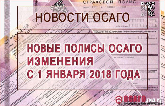 Последние новости про ОСАГО 2018 года. Новые бланки ОСАГО