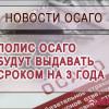 Полис ОСАГО будут выдавать сроком на три года