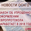 Закон об упрощенном оформлении европротокола заработает в 2018 году