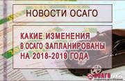 Изменения в ОСАГО запланированые на 2018-2019 года