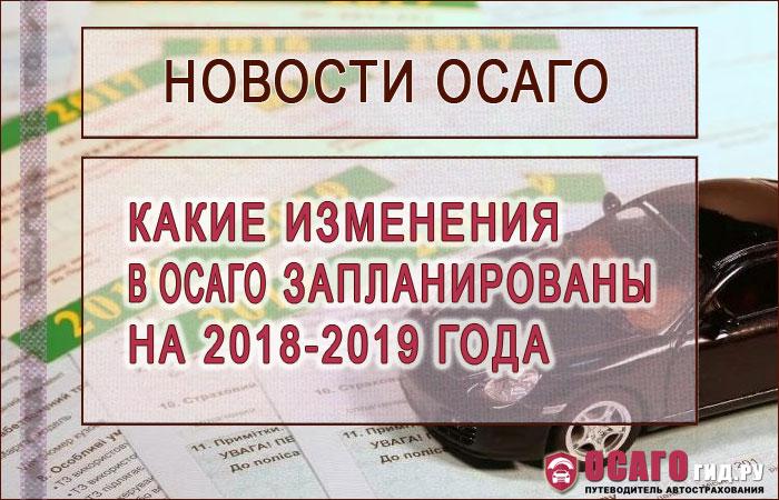 Полис ОСАГО нового образца 2018 года — Страхование