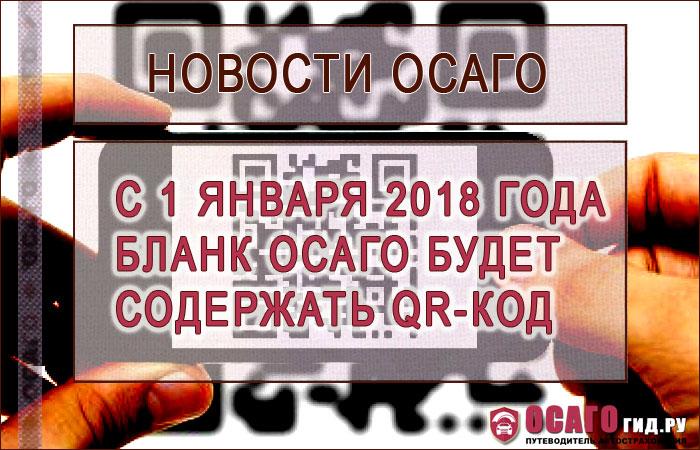 ОСАГО будет содержать QR-код