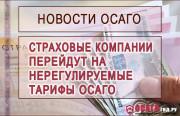 perevod-na-nereguliruemye-tarify-osago