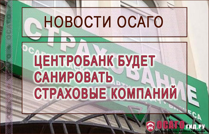 sanaciya-straxovyx-kompanij-centrobankom