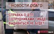 Справка о ДТП сотрудниками ГИБДД выдаваться не будет