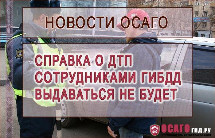 Справка о ДТП сотрудниками ГИБДД выдаваться не будут