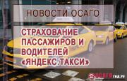 straxovanie-passazhirov-i-voditelej-yandeks-taksi