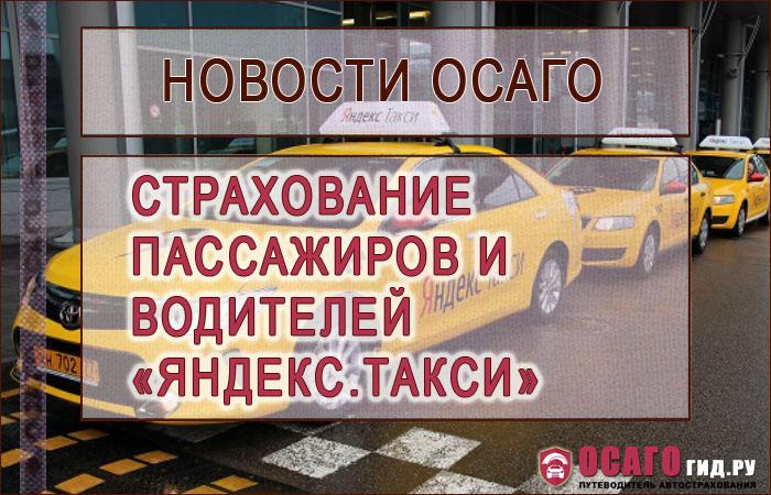 Страхование пассажиров и водителей Яндекс.Такс