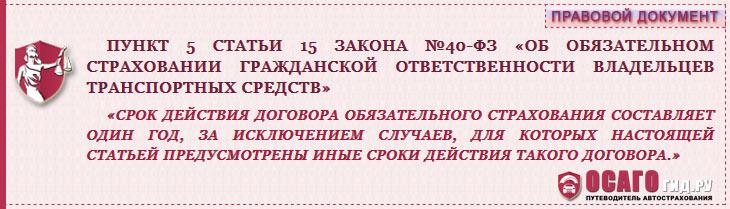 п.5 статья 15 закон №40-ФЗ