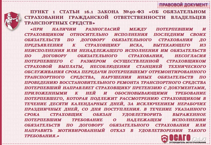 п.1 статья 16.1 закон №40-ФЗ