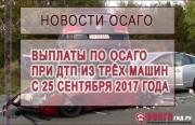 Выплаты по ОСАГО при ДТП из 3-х машин: изменения от 25.09.2017