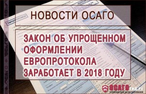 zakon-ob-oformlenii-evroprotokola-v-2018