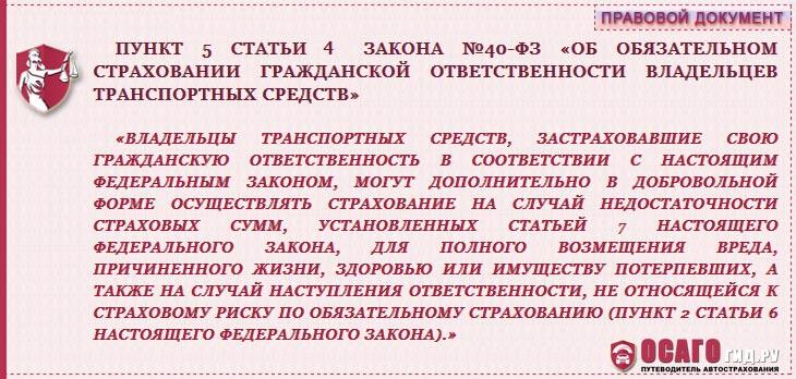 пункт 5 статьи 4 закона №40-ФЗ