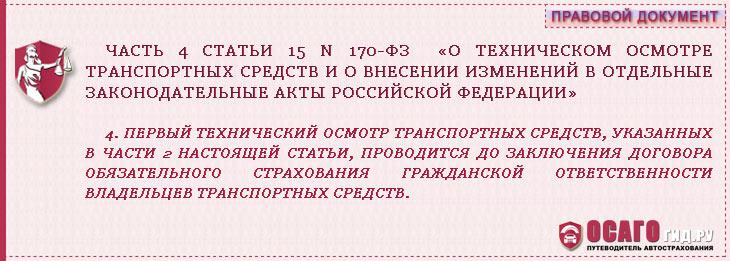ч. 4 статья 15 №170-ФЗ