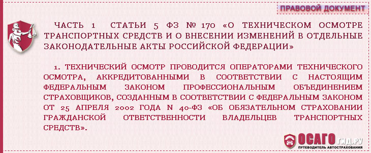 часть 1 статья 5 ФЗ №170