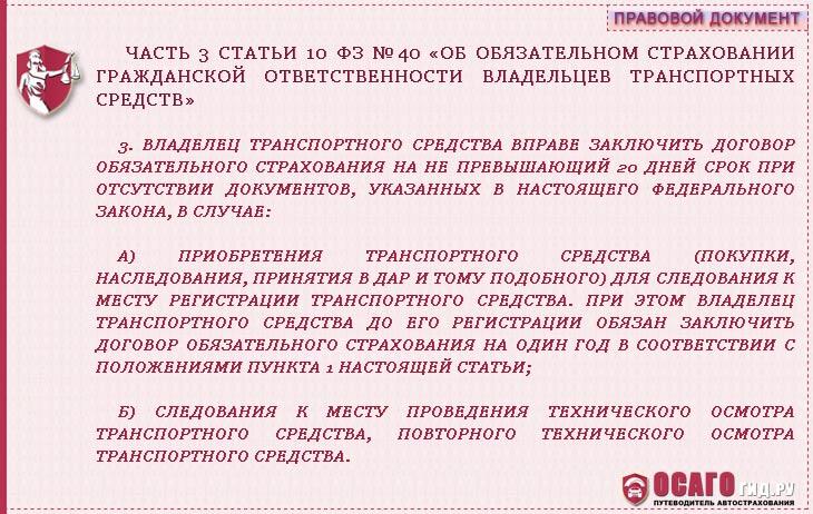 часть 3 статья 10 ФЗ №40