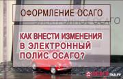 Как добавить водителя в электронный полис ОСАГО