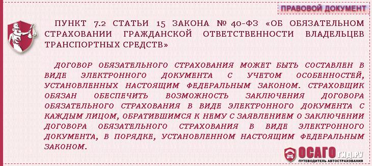 п.7.2 статья 15  ФЗ №40