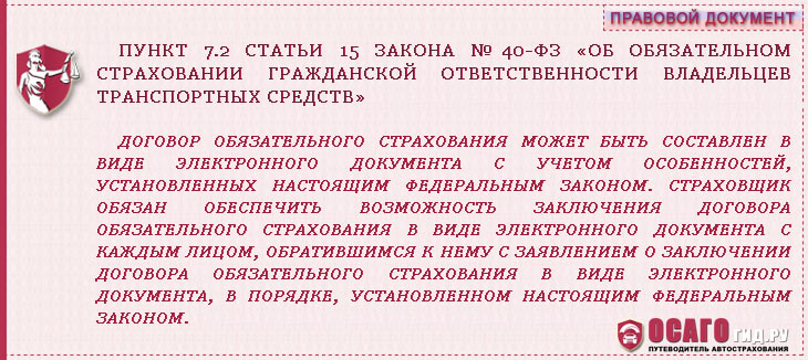 п.7.2 статья 15 закон №40-ФЗ