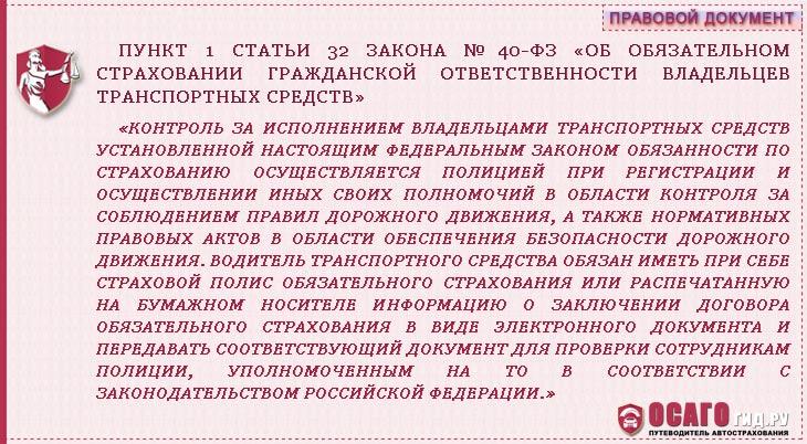 п. 1 статьи 32 закона №40-ФЗ