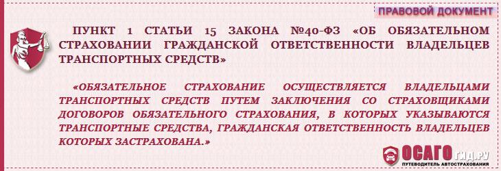 dogovor-osago-obrazec-cit1