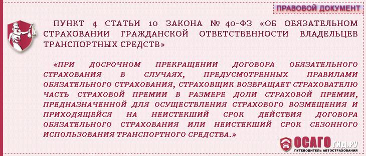 Пункт 4 статьи 10 закона №40-ФЗ