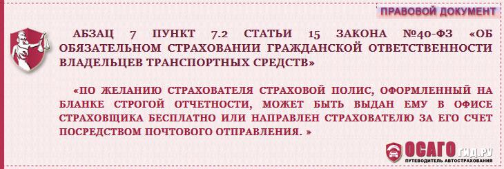 абзац 7 п. 7.2 ст. 15 №40-ФЗ