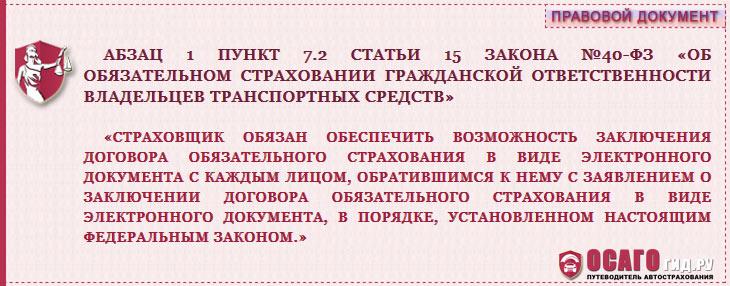 абзац 1 п. 7.2 ст. 15 №40-ФЗ