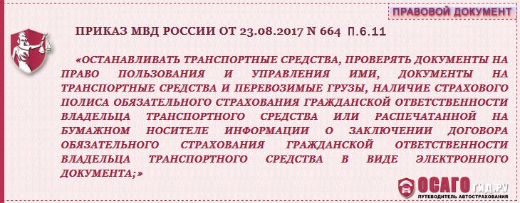Приказ N 664, 23.08.2017 п. 6.11