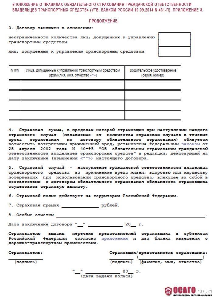 Положение N 431-П, 19.09.2014 приложение 3 (продолжение)