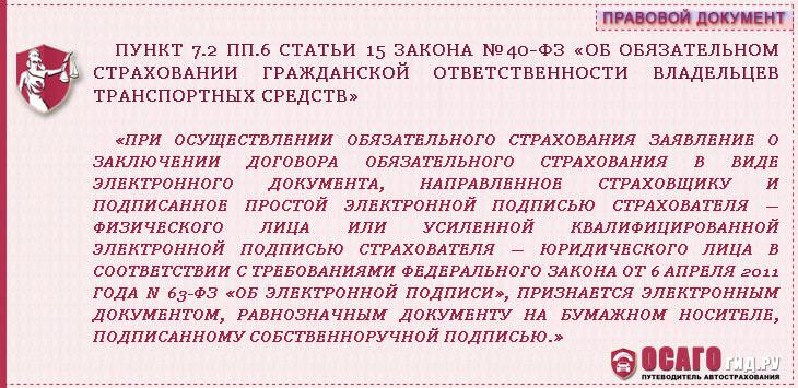 п.7.2 пп.6 статья 15 закон №40-ФЗ
