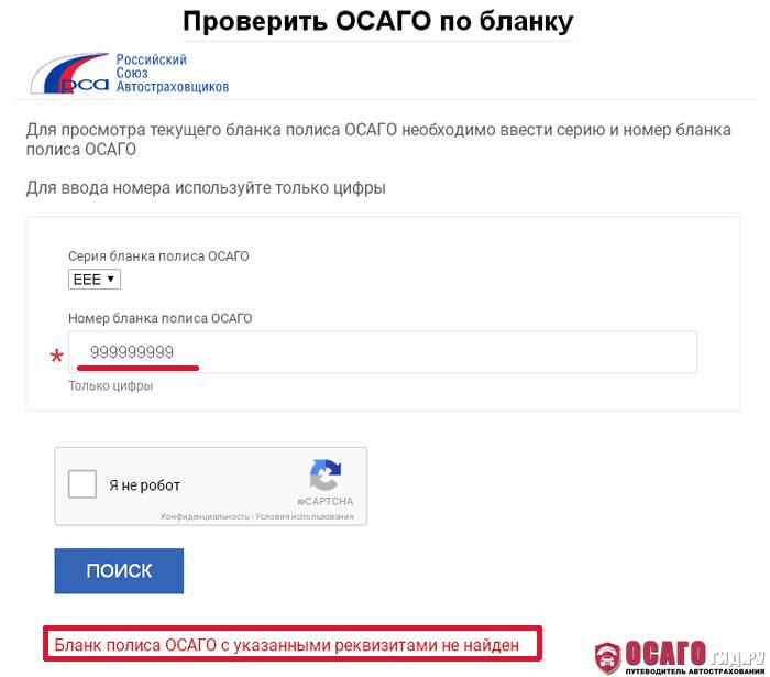 Информация по отсутствию полиса ОСАГО в базе РСА
