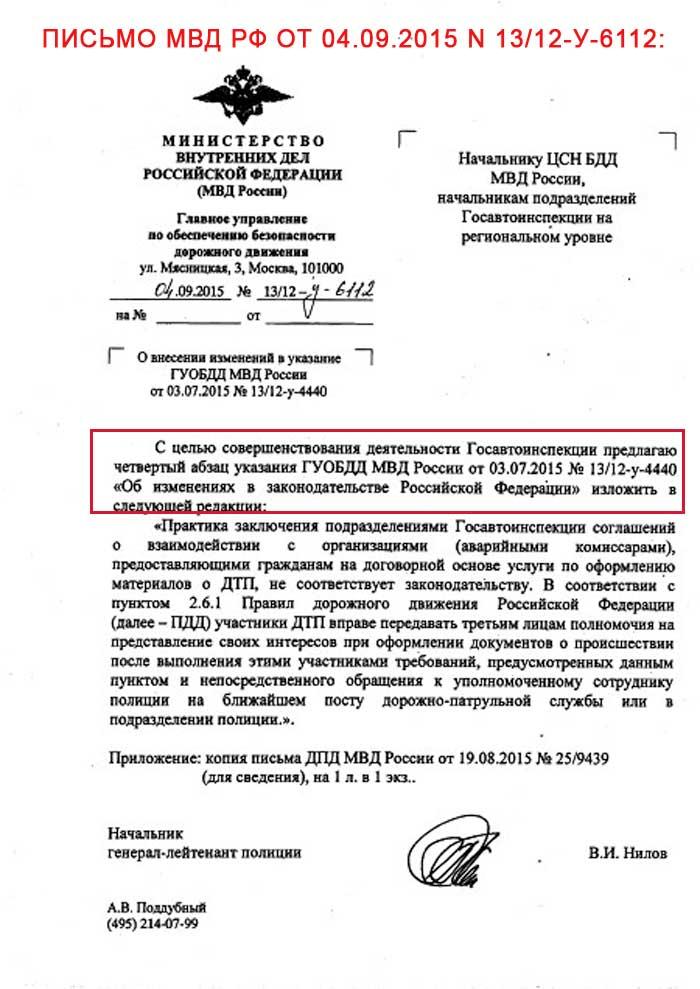 Письмо № 13/12-у-6112 ГУОБДД МВД России