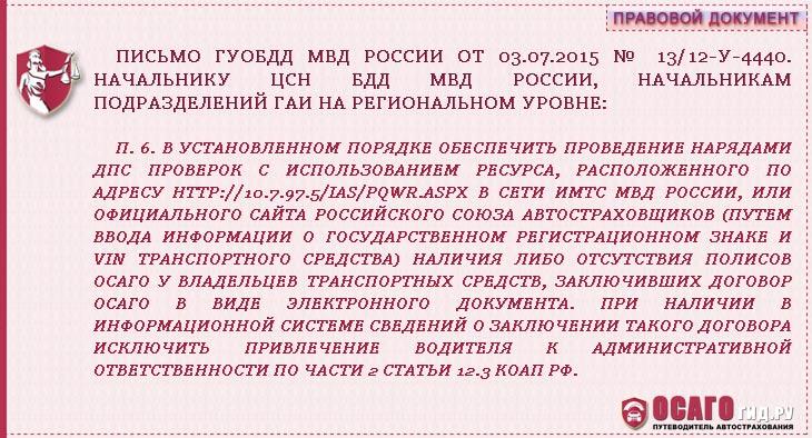 Письмо № 13/12-у-4440 ГУОБДД МВД России пункт 6