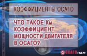 Коэффициент мощности двигателя в ОСАГО