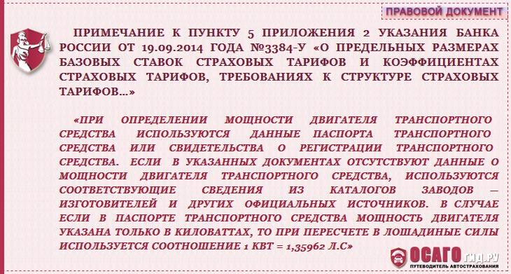 примечание к п.5 приложения 2 указания ЦБ №3384-у
