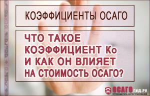 koefficient-ogranicheniya-ko