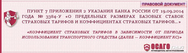 п.7 приложения 2 указания ЦБ №3384-У