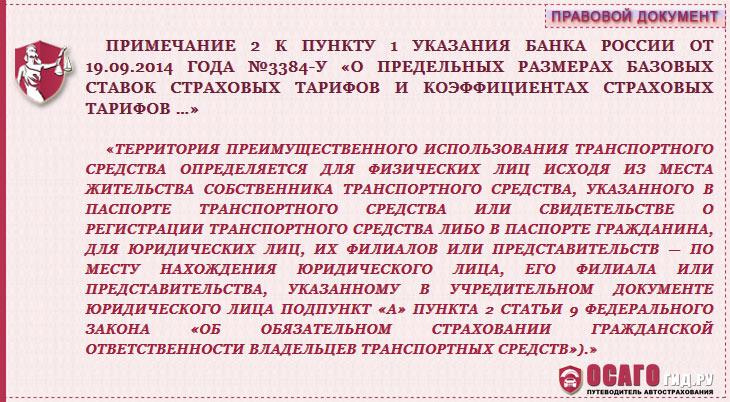 Примечание 2 к п.1 Указания Банка России №3384-У от 19.09.2014г.