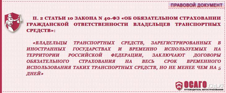 Закон РФ № 40-ФЗ ст.10 п.2