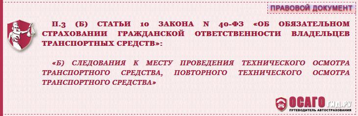 пункт 3 б статьи 10 закона 40-ФЗ