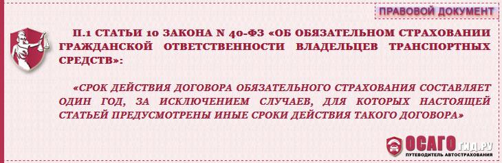 пункт 1 статьи 10 закона 40-ФЗ