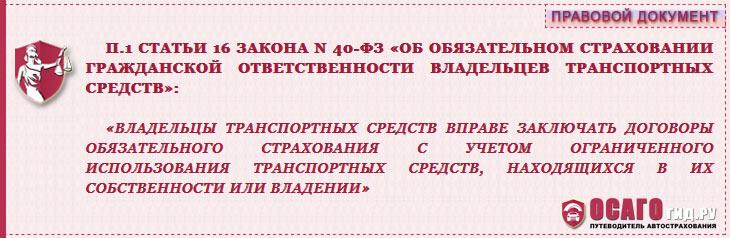 пункт 1 статьи 16 закона 40-ФЗ