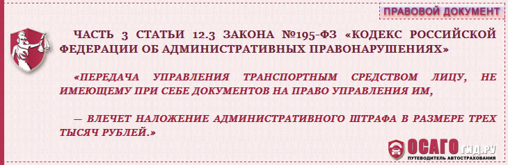 ч.3 ст.12.3 КоАП РФ