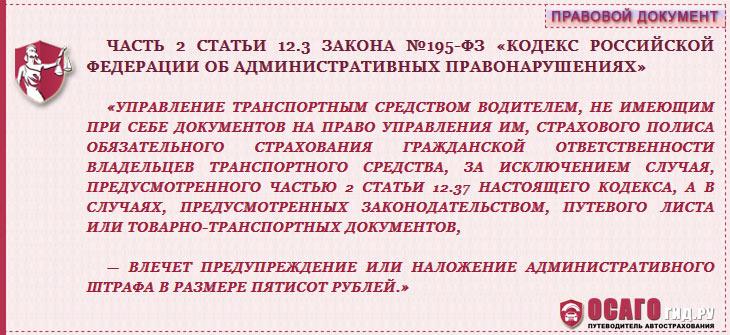 часть 2 статья 12.3 КоАП РФ