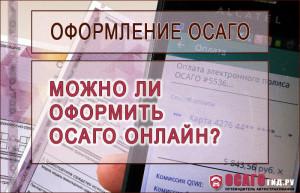 mozhno-li-oformit-osago-onlajn