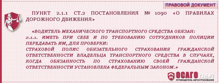 п. 2.1.1 статья 2 постановление №1090