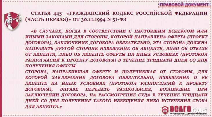 статья 445 закона №51-ФЗ от 30.11.1994