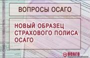 novyj-obrazec-polisa-osago