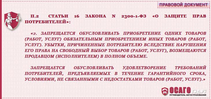 ФЗ № 2300-1 ст.16, п.2